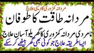 agha abdul ghaffar tips for mens power for picture 21