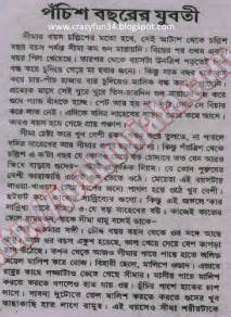 bangla chodar kahini picture 2