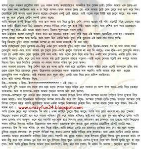 2014 magi chudar bangla golpo list picture 3