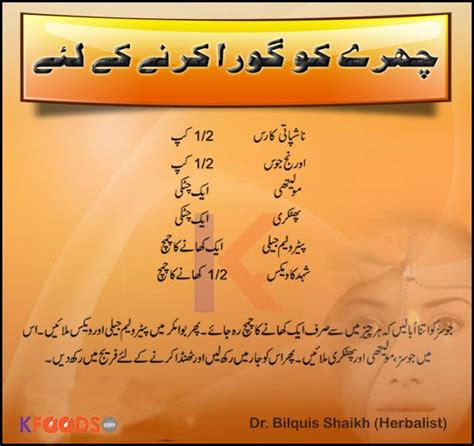 whitening scrub for body in urdu picture 11