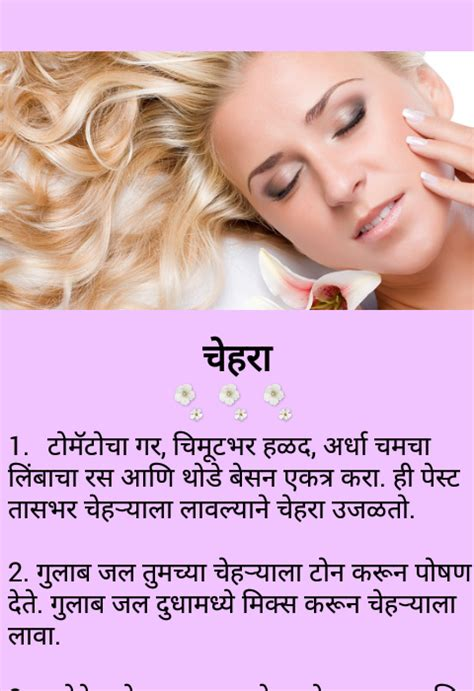 h whitening tips at home in marathi picture 5