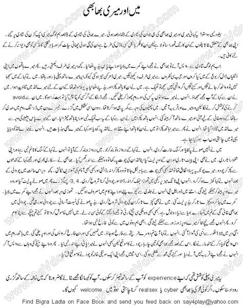 desi sex story pakistani mera chota bhai aur picture 16