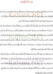 party me choda urdu story picture 13