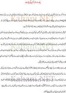 urdu font sex store picture 5