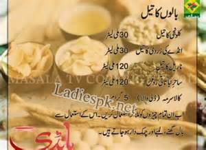zubaida apa herbal tips picture 6