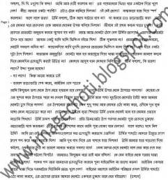 bangla chodachudir chobi picture 2