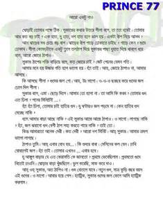 bangla golpo online choti category bon picture 3