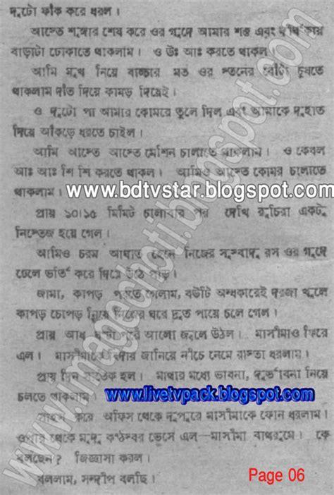 bd choti book bhai picture 6