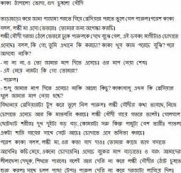 bengali paribarik super sex story picture 5