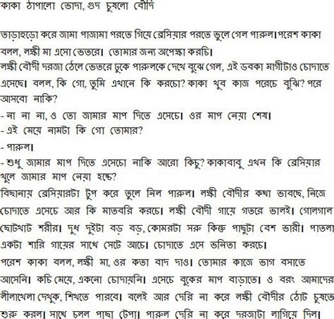 north south univercity bangla choti picture 6