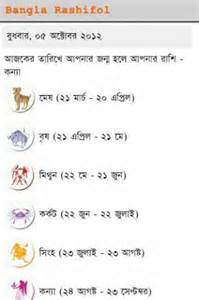 bangla rashifol picture 1