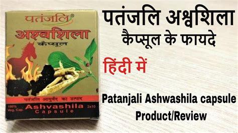 ashwashila capsules not helpful picture 1