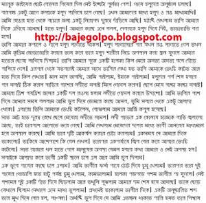 chodar long story bangla choti picture 2