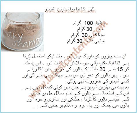 shikakai oil recipe picture 7