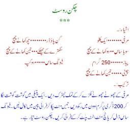 high long in urdu picture 15