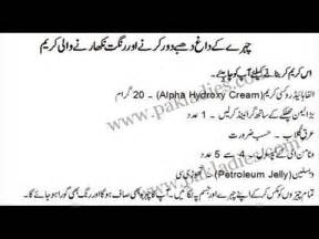 skin whitening formula cream by dr khuram mushir picture 15
