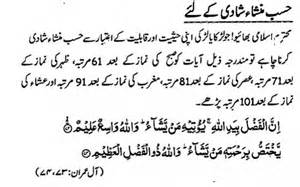 wazifa for female infections picture 2