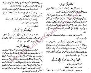 qurani wazaif in urdu for hair falling picture 5