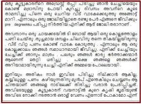 malayalam kambikadha kanakku teacher online read picture 1