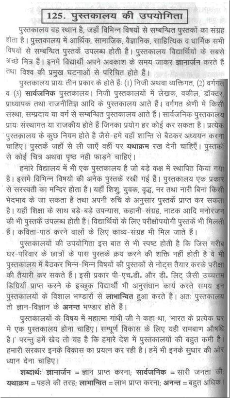 archive hindi book of hastmaithun picture 2