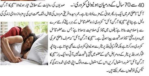 magica argan oil information in urdu picture 6