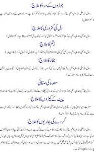 pregnancy rokene ka tariqa.urdu picture 14