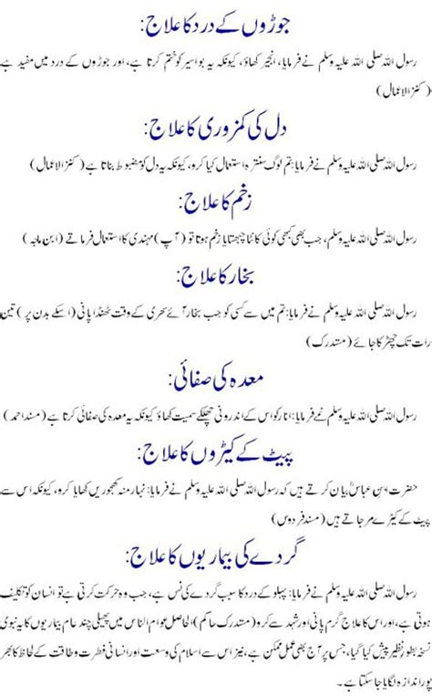 pregnancy rokene ka tariqa.urdu picture 11