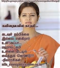 pengalai okka tips in tamil picture 13