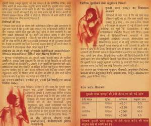 sex power medicine in hindi picture 7