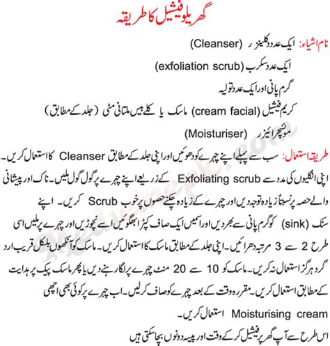 vagina care tips in urdu language picture 2