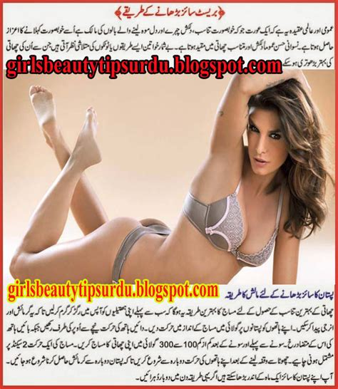 breast growth tips in urdu picture 9