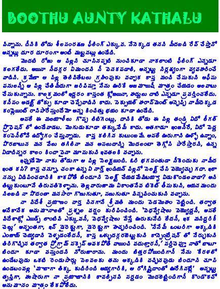 athalu in telugu font, telugu pooku kathalu in picture 7