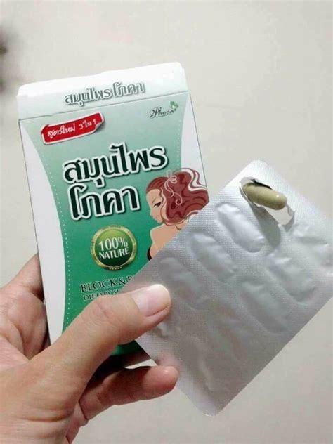 ultracontour fat reduction thailand picture 3