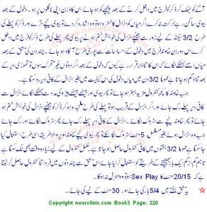 physician or surat-e-inzal for remedy picture 2