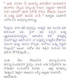 telugu sex stories bava maradalu dengulata picture 1