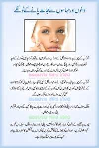 helth tips urdu chest zeada krny k harbal picture 1