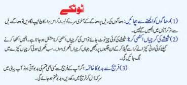 zubaida tariq tips in urdu for hair picture 7