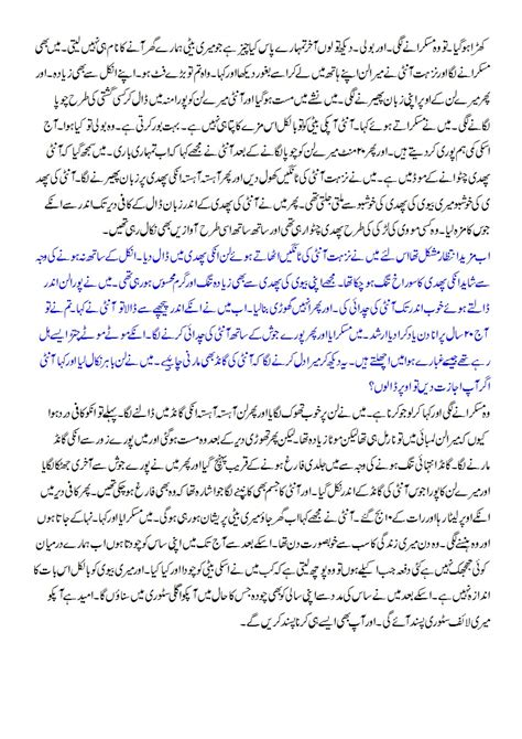 chudai aunty tips in urdu picture 1