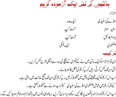 hand and foot fairness tips in urdu picture 10
