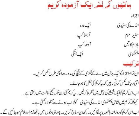 cosmetics night cream whitning mix formula in urdu picture 11