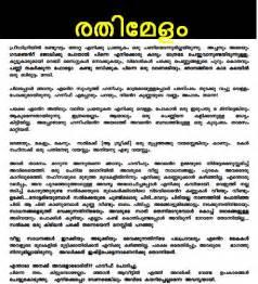 online reading malayalam kambi story picture 2