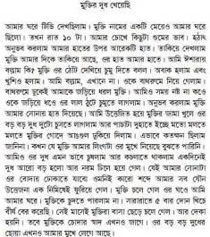 bangla chodar book picture 1