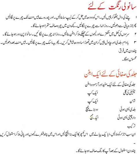 fair soft and young skin tips in urdu picture 1