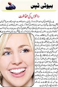 vagina care tips in urdu language picture 10
