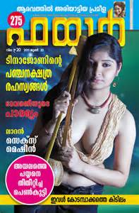 malayalam sexy story book fire stories picture 6