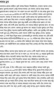 online bangla choti baba meye picture 5