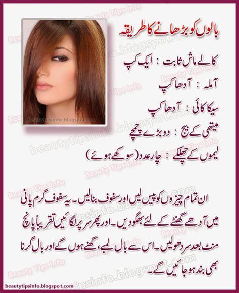 link mota karne tips picture 6