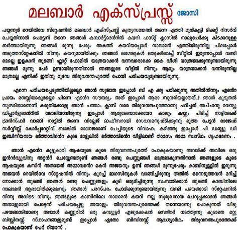 free kunna kathakal picture 3