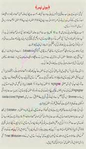 best hand tips herbal in urdu picture 3