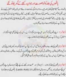 acne cream bnany ka tareqa urdu picture 12